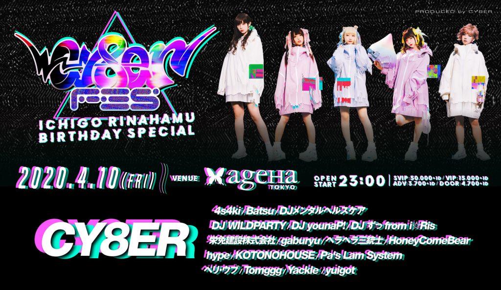 2020/04/10(金)開催「CY8ER FES -ICHIGO RINAHAMU BIRTHDAY SPECIAL-」に出演。