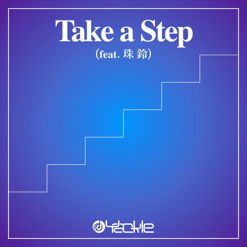 Yackle – Take a Step (feat. 珠 鈴)