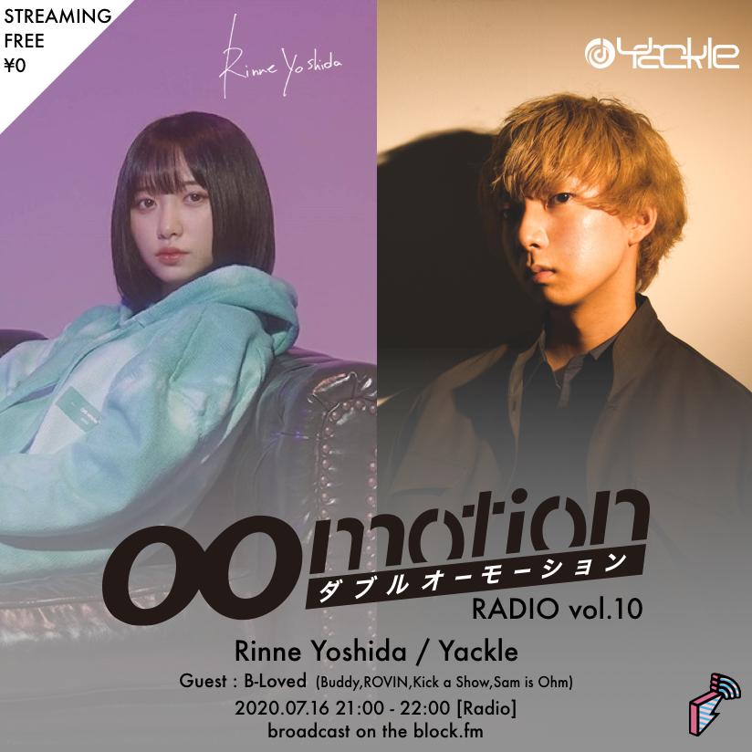 2020/07/16(木)にblock.fmにて『00motion Radio vol.10』をラジオ放送!