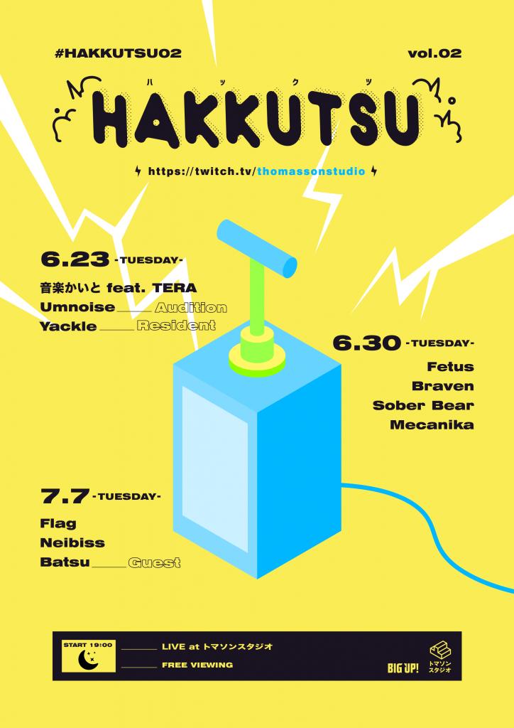 「HAKKUTSU vol.02」#HAKKUTSU02 を配信開催。