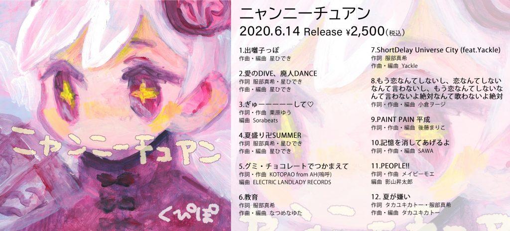 """""""くぴぽ"""" 2nd Album『ニャンニーチュアン』にYackleが参加!"""