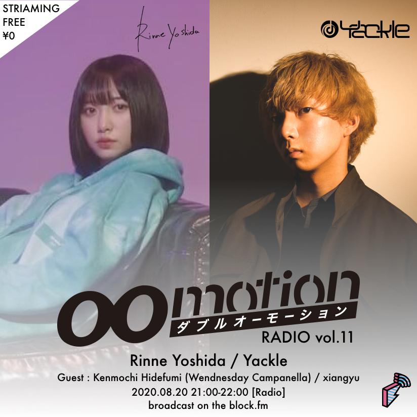 2020/08/20(木)にblock.fmにて『00motion Radio vol.11』をラジオ放送!