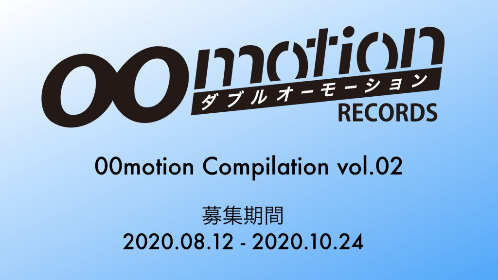 00motion Recordsが「00motion Compilation vol.02」の楽曲募集を開始!