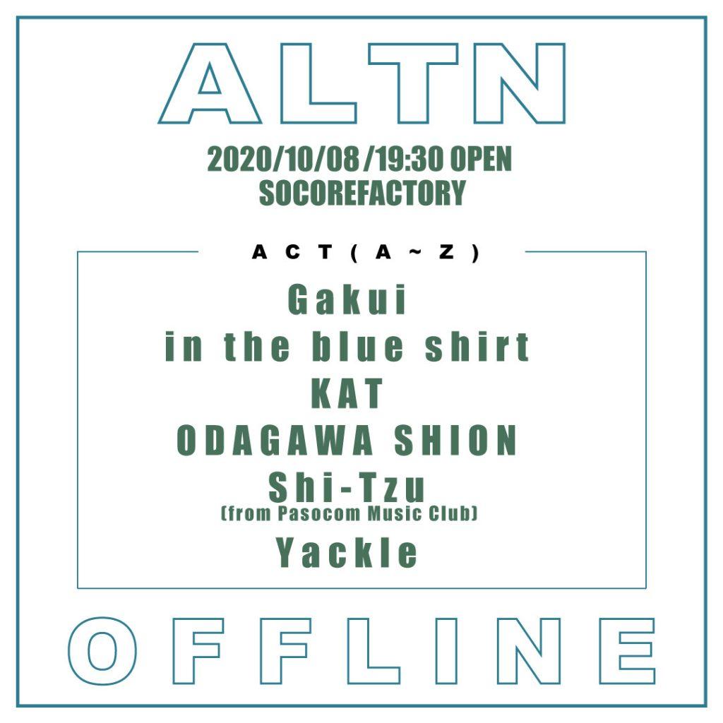 2020/10/8(木)開催「ALTN」に出演。