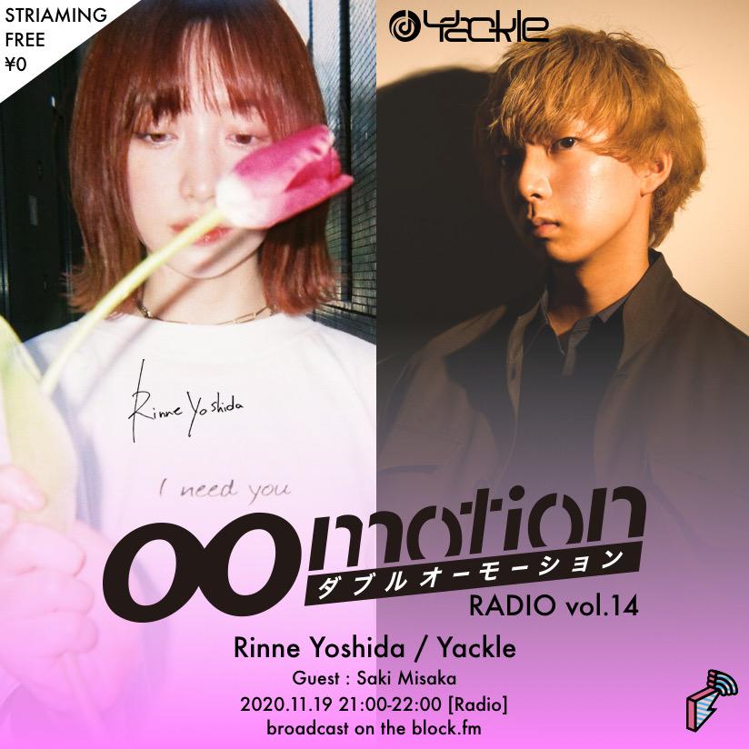 2020/11/19(木)にblock.fmにて『00motion Radio vol.14』をラジオ放送!