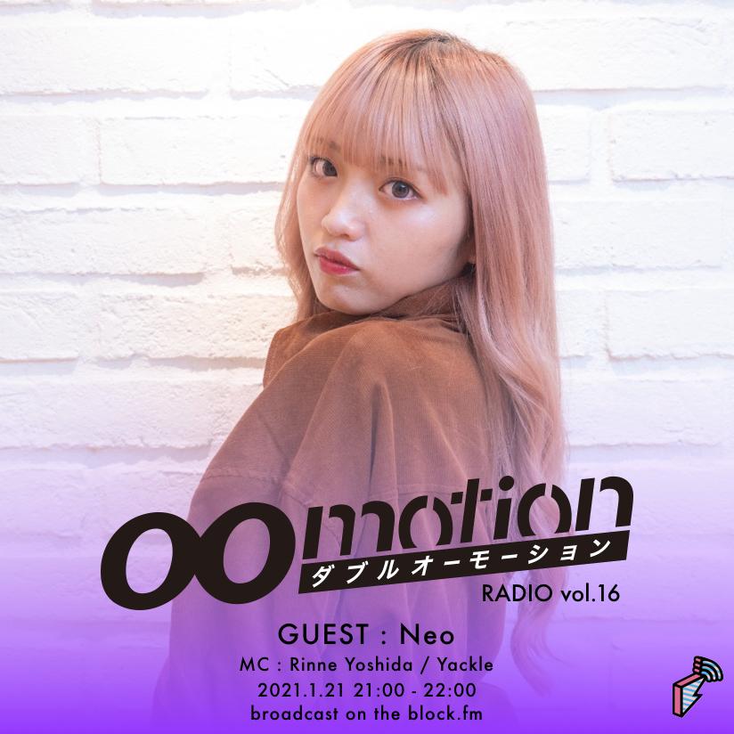 2021/01/21(木)にblock.fmにて『00motion Radio vol.16』をラジオ放送!