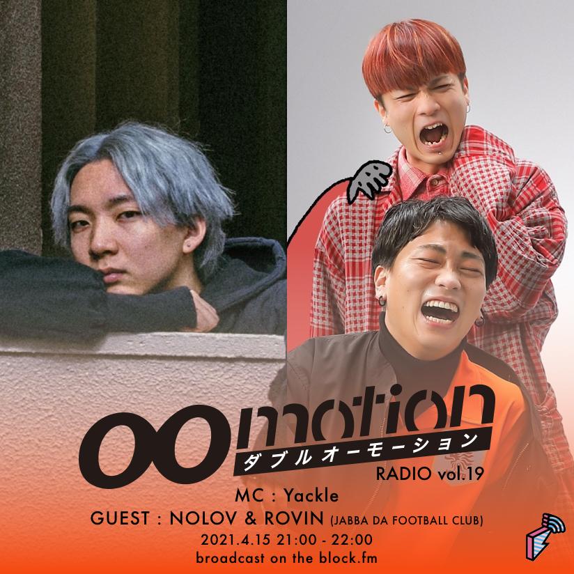 2021/04/15(木)にblock.fmにて『00motion Radio vol.19』をラジオ放送!