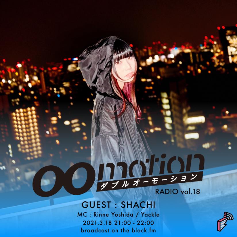 2021/03/18(木)にblock.fmにて『00motion Radio vol.18』をラジオ放送!