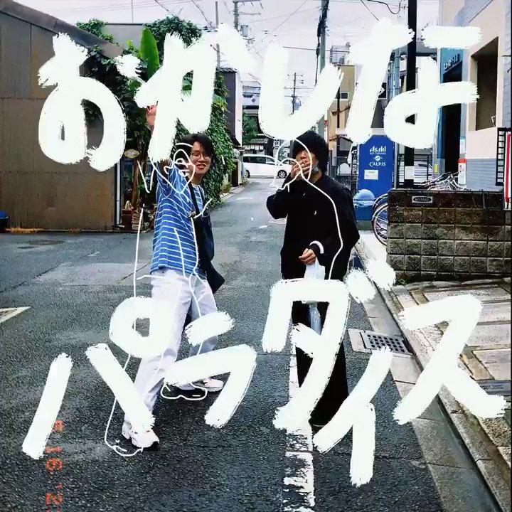 藤澤信次郎とおまたのラジオ番組『おかしなパラダイス』のオープニング楽曲を制作。