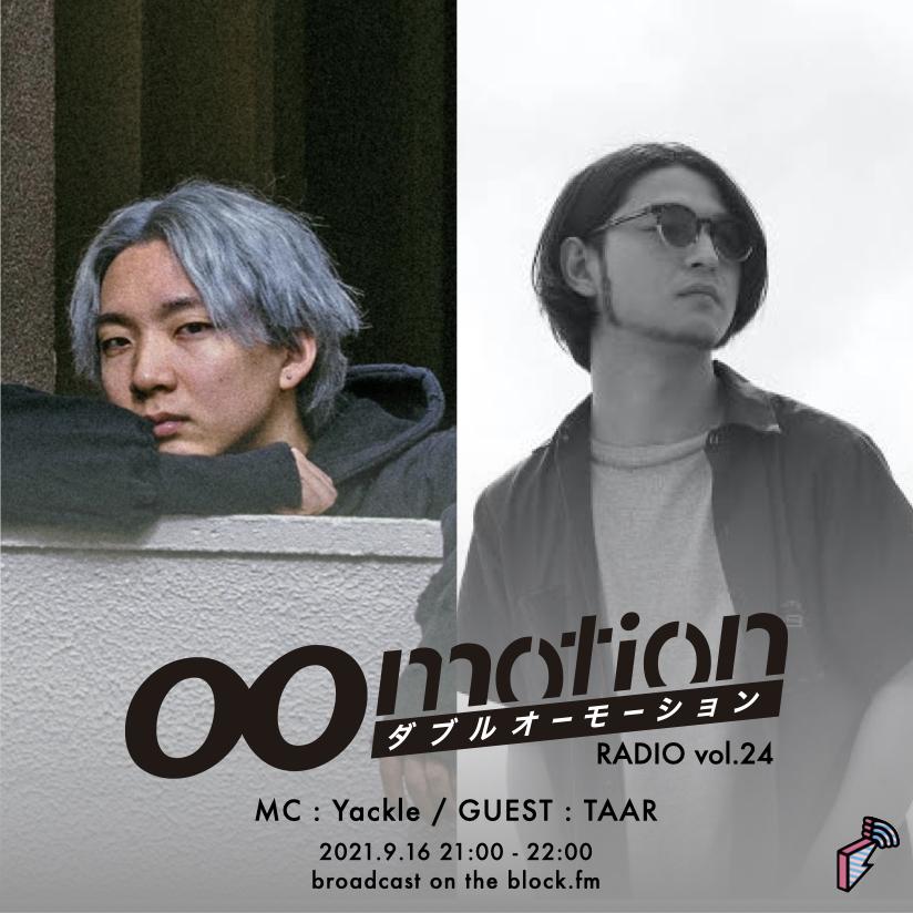 2021/09/16(木)にblock.fmにて『00motion Radio vol.24』をラジオ放送!